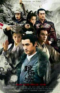 World's Best TV Drama Film - Nirvana in Fire Review